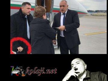 Бойко Коелю