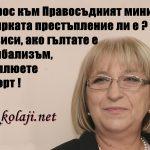 Въпрос към Правосъдният министър