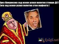 През Комунизма зад всеки успял политик стоеше ДС ! Сега зад всеки успял политик стои мафията !
