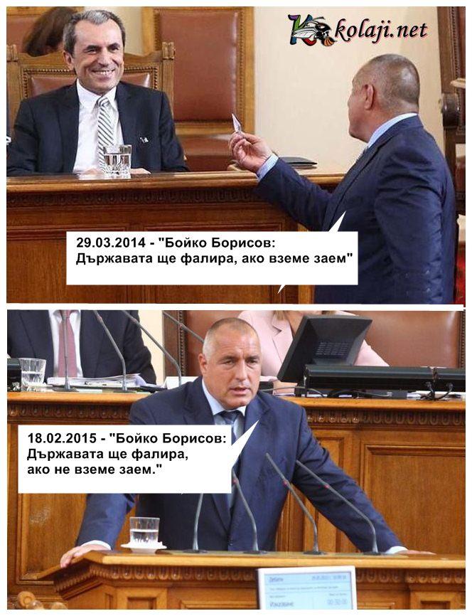 Бойко Борисо  към Орешарски