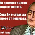 Бай Тошо