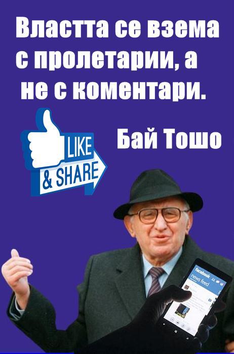 Бай Тошо  Властта се взема с пролетарии, а  не с коментари.