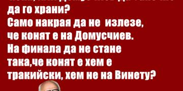 Бай Тошо : Васил Божков спрял да храни конят на Винету